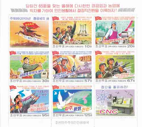 stamps of north korea-AsiaPhotoStock
